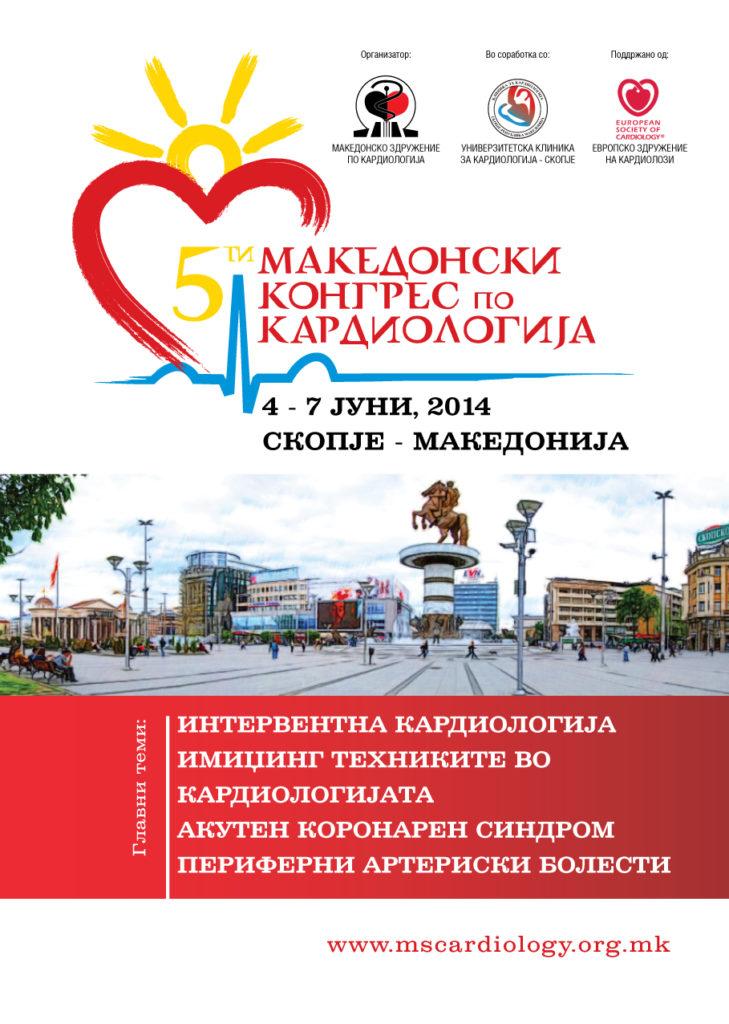 5-ти Македонски конгресс по кардиологија